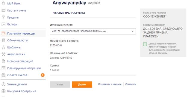 онлайн банк промсвязьбанк личный кабинет