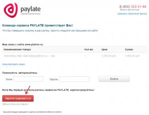 Paylate