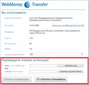 webmoney3